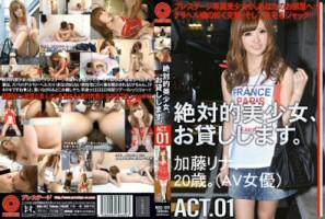 加藤リナ 絶対的美少女、お貸しします。 ACT.01 動画書き起こし・レビューを読む