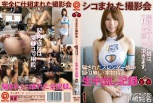 小嶋ジュンナ 生中出し記録 01 動画書き起こし・レビューを読む