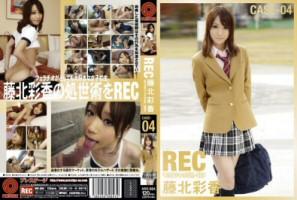 藤北彩香 NEW REC CASE-04 動画書き起こし・レビューを読む
