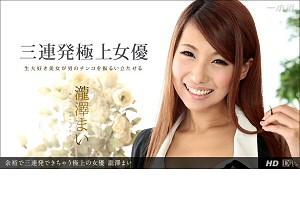 瀧澤まい 余裕で三連発できちゃう極上の女優 動画書き起こし・レビューを読む