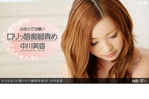 中川美香 足コキ手コキ膣コキで無限快楽3P 動画書き起こし・レビューを読む