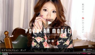 小桜沙樹 Model Collection select…99 ポップ 動画書き起こし・レビューを読む