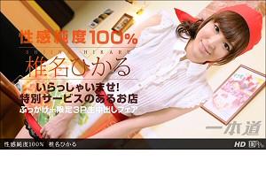 椎名ひかる 性感純度100% 動画書き起こし・レビューを読む