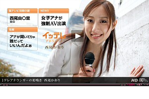西尾かおり 1テレアナウンサーの初鳴き 動画書き起こし・レビューを読む