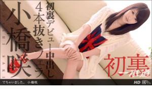 小橋咲 でちゃいました。 動画書き起こし・レビューを読む