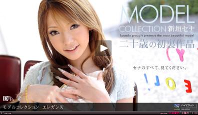 新垣セナ Model Collection select…88 エレガンス 動画書き起こし・レビューを読む