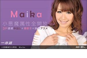 Maika 小悪魔属性全開放 動画書き起こし・レビューを読む