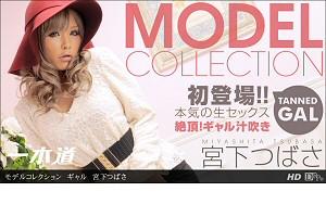 宮下つばさ モデルコレクション ギャル 動画書き起こし・レビューを読む