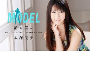 本澤朋美 モデルコレクション ポップ 動画書き起こし・レビューを読む