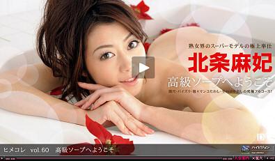北条麻妃 ヒメコレ vol.60 高級ソープへようこそ 動画書き起こし・レビューを読む