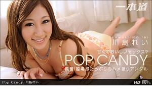 川島れい Pop Candy 動画書き起こし・レビューを読む