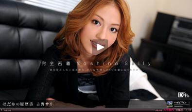 吉野サリー はだかの履歴書 No.9 動画書き起こし・レビューを読む