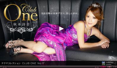 秋本詩音 CLUB ONE No.17 動画書き起こし・レビューを読む