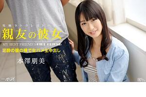 本澤朋美 親友の彼女 動画書き起こし・レビューを読む