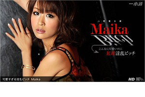 Maika 可愛すぎる淫乱ビッチ 動画書き起こし・レビューを読む