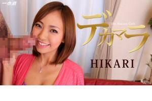 HIKARI デカマラ 動画書き起こし・レビューを読む