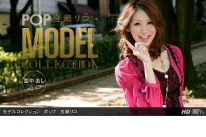 宮瀬リコ モデルコレクション ポップ 動画書き起こし・レビューを読む