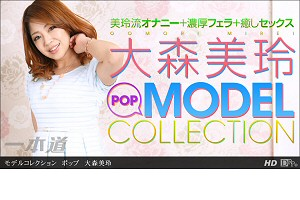 大森美玲 モデルコレクション ポップ 動画書き起こし・レビューを読む