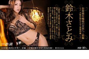 鈴木さとみ お客様を極楽の世界へ 前編 ~才能が開花する人妻風俗嬢~ 動画書き起こし・レビューを読む