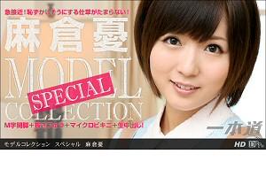 麻倉憂 モデルコレクション スペシャル 動画書き起こし・レビューを読む