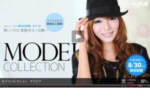愛沢蓮 Model Collection select…106 グラビア 動画書き起こし・レビューを読む