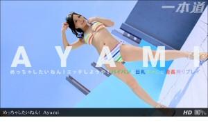 Ayami めっちゃしたいねん! 動画書き起こし・レビューを読む