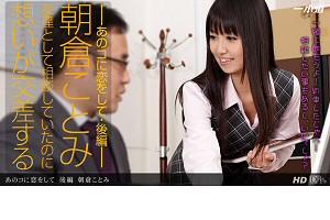 朝倉ことみ あのコに恋をして 後編 動画書き起こし・レビューを読む