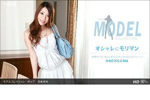 児島奈央 モデルコレクション ポップ 動画書き起こし・レビューを読む