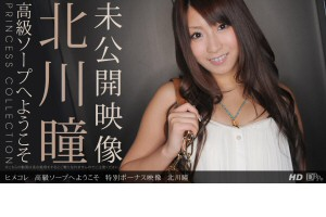 北川瞳 ヒメコレ 高級ソープへようこそ 特別ボーナス映像 動画書き起こし・レビューを読む