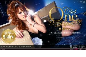 高城ゆい CLUB ONE No.18 動画書き起こし・レビューを読む