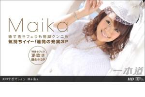 Maika エロすぎでしょっ 動画書き起こし・レビューを読む