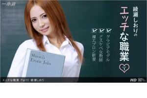 綾瀬しおり エッチな職業 Part1 動画書き起こし・レビューを読む