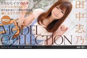 田中志乃 モデルコレクション ポップ 動画書き起こし・レビューを読む
