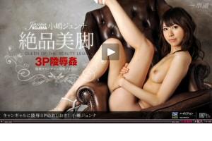 小嶋ジュンナ キャンギャルに陵辱3Pのおしおき! 動画書き起こし・レビューを読む