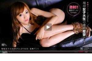 星崎アンリ 現役女子大生のむちゃぶりSEX 動画書き起こし・レビューを読む