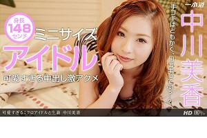 中川美香 可愛すぎるミクロアイドルと生姦 動画書き起こし・レビューを読む
