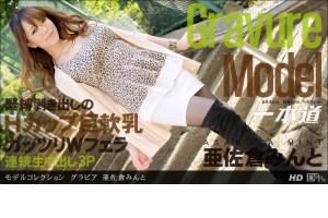 亜佐倉みんと モデルコレクション グラビア 動画書き起こし・レビューを読む