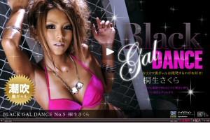 桐生さくら Black Gal Dance No.5 動画書き起こし・レビューを読む
