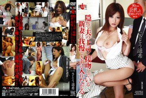 さとう遥希 隠れて夫の上司と接吻している新妻は我慢できずに入れたがる 動画書き起こし・レビューを読む