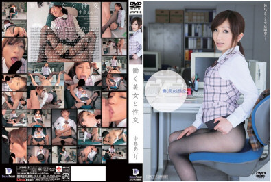 中島あいり 働く美女と性交 動画書き起こし・レビューを読む