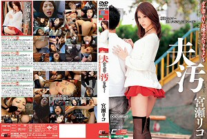 宮瀬リコ 夫のそばで汚されて… ガチ妻・AV女優ぶっかけドキュメント 動画書き起こし・レビューを読む