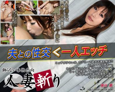 藤谷薫 夫との性交よりも1人エッチ 動画書き起こし・レビューを読む