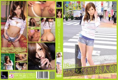 葉山麗菜 girls GRAPHICA なんでもイイナリ素人娘 #06 動画書き起こし・レビューを読む