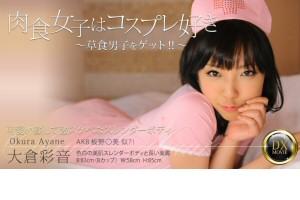 大倉彩音 肉食女子はコスプレ好き~草食男子をゲット!!~ 動画書き起こし・レビューを読む