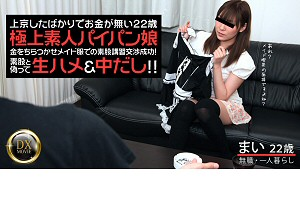 宮藤まい 上京したての極上素人パイパン娘がバイト感覚でメイド服着てハメ撮り中出し! 動画書き起こし・レビューを読む