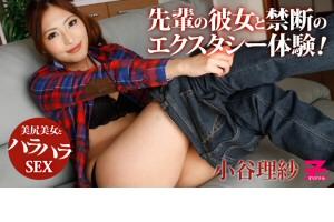 小谷理紗 先輩の彼女と禁断のエクスタシー体験!~美尻美女とハラハラSEX~ 動画書き起こし・レビューを読む