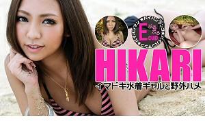 HIKARI イマドキ水着ギャルを野外でハメちゃいました! 動画書き起こし・レビューを読む