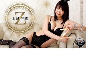 水城奈緒 Z~わがままボディと吸い付く純白シルクスキン~ 動画書き起こし・レビューを読む