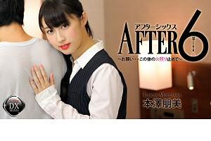 本澤朋美 アフター6~お願い・・この体の火照り止めて~ 動画書き起こし・レビューを読む