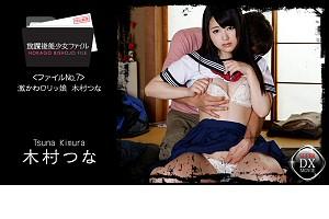 木村つな 放課後美少女ファイル No.7~激かわロリッ娘 木村つな~ 動画書き起こし・レビューを読む